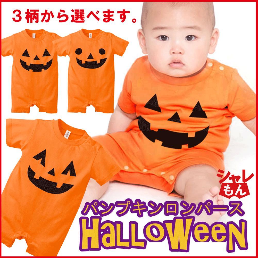 rpcsor-pumpkin